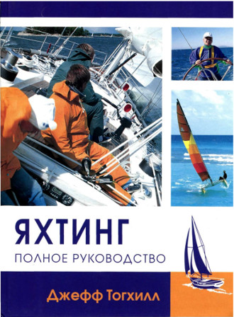 Книга: Яхтинг: Полное руководство